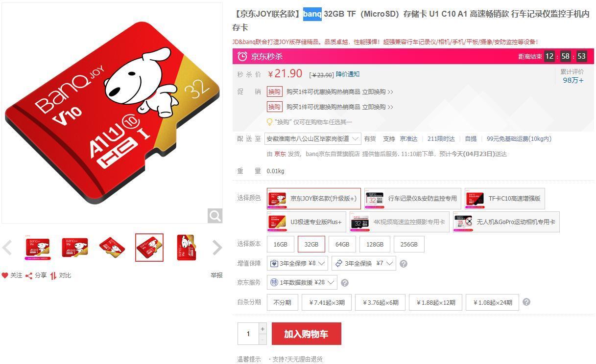 【京东JOY联名款】喜宾 32GB TF(MicroSD)存储卡 限时秒杀21.9元插图