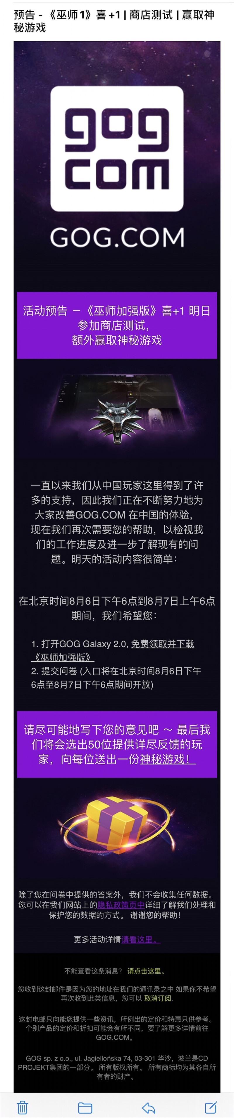 GOG官方宣布Galaxy 2.0 平台可免费领取《巫师加强版》