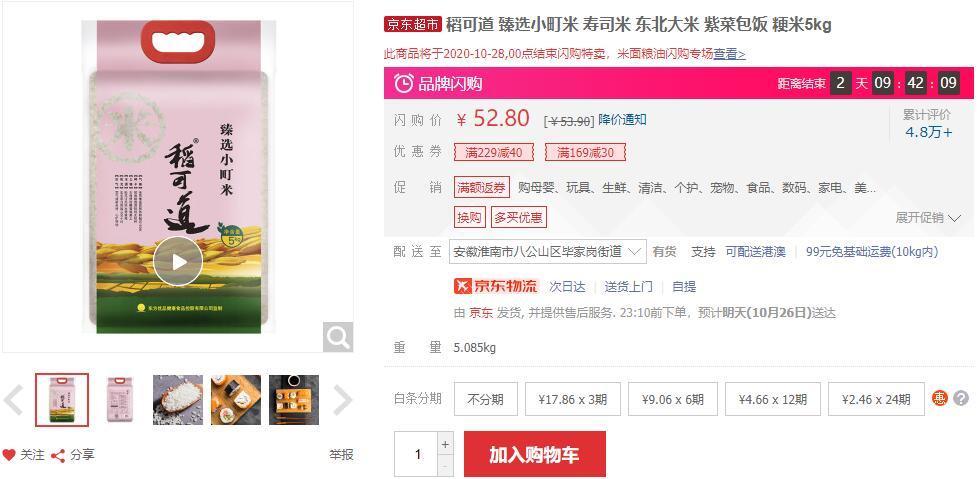 稻可道 臻选小町米 寿司米 东北大米 5kg *5件 92元(双重优惠,合18.4元/件)插图