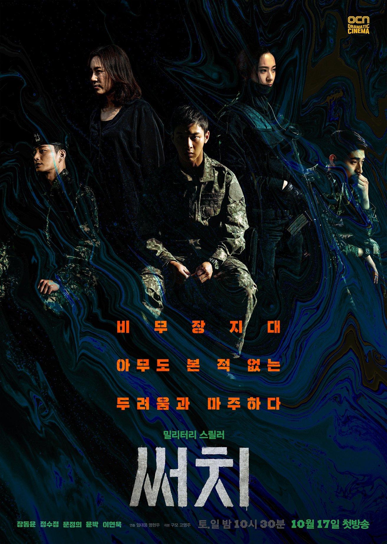 这些剧情太智障,这部豆瓣7.7分的韩剧是在黑韩国军人吧?插图2