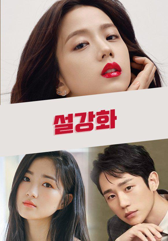 韩国记者爆选角真相,BLACKPINK Jisoo拿下电视剧女主角并不靠流量!插图4
