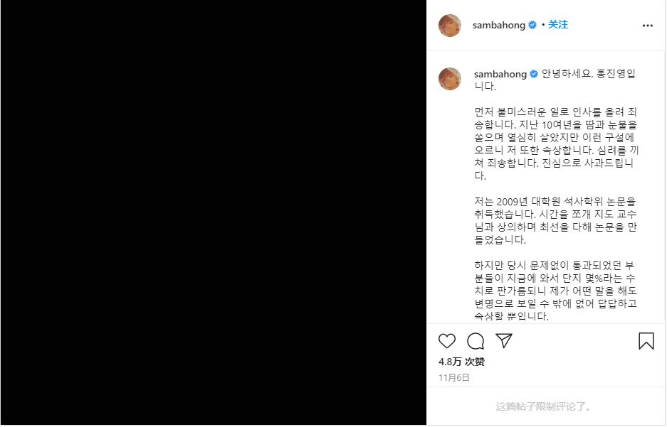 韩国女星洪真英论文被母校判定为抄袭,网友:应严查明星们的学位、论文问题插图2