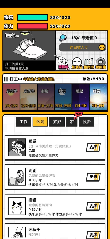 【安卓】最强打工人1.0