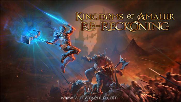 阿玛拉王国:惩罚 Kingdoms of Amalur 复刻版 中文整合
