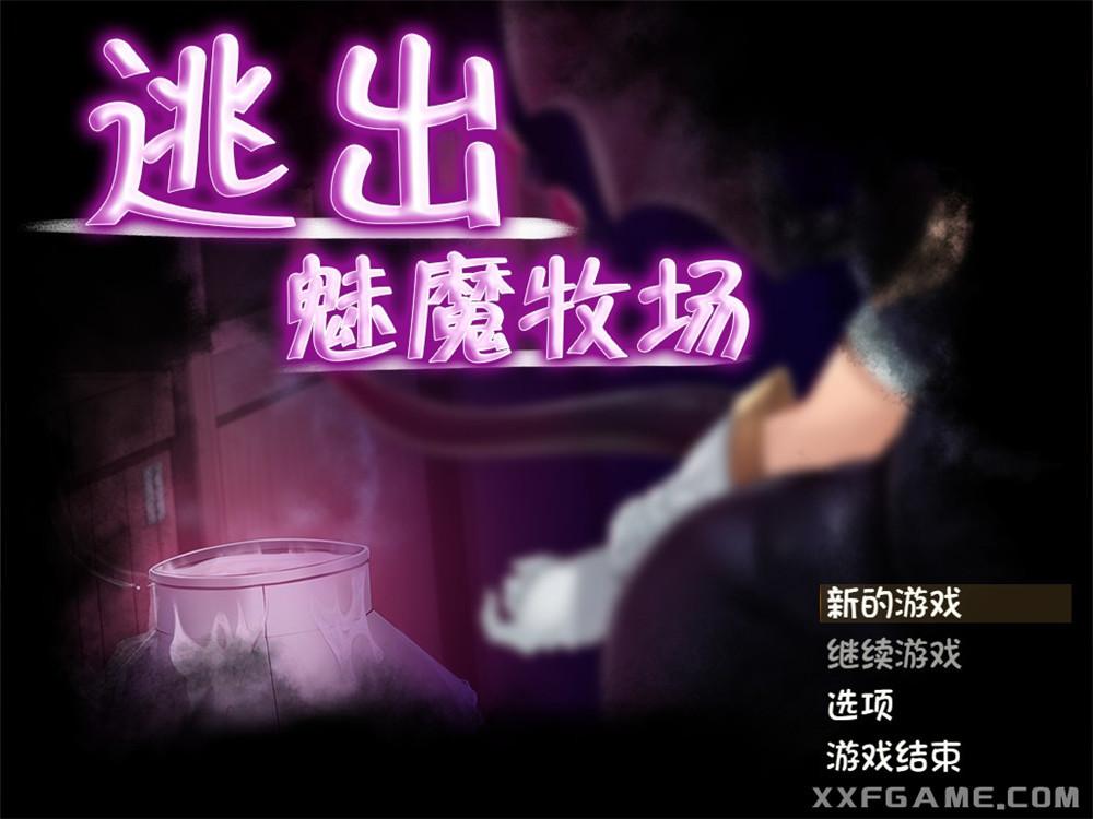 《逃出魅魔牧场》+ 全CG包 简体中文版 [1.95G]