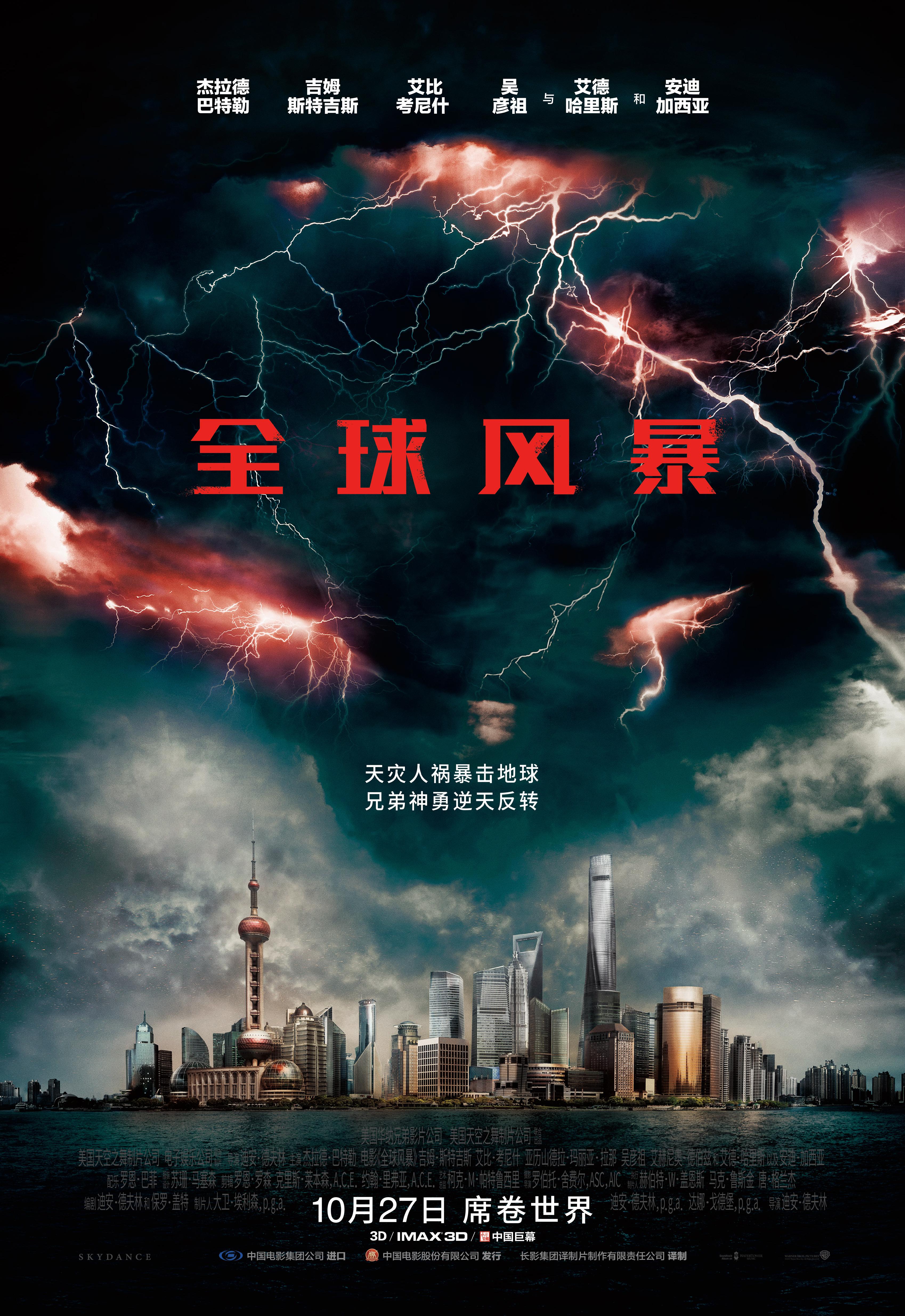 心战风暴_电影《全球风暴》完整版免费在线观看-悬疑片-爱看TVB