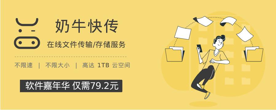 双十一软件嘉年华,奶牛快传 不限速在线分享网盘 8 折,仅需 79.2 元!
