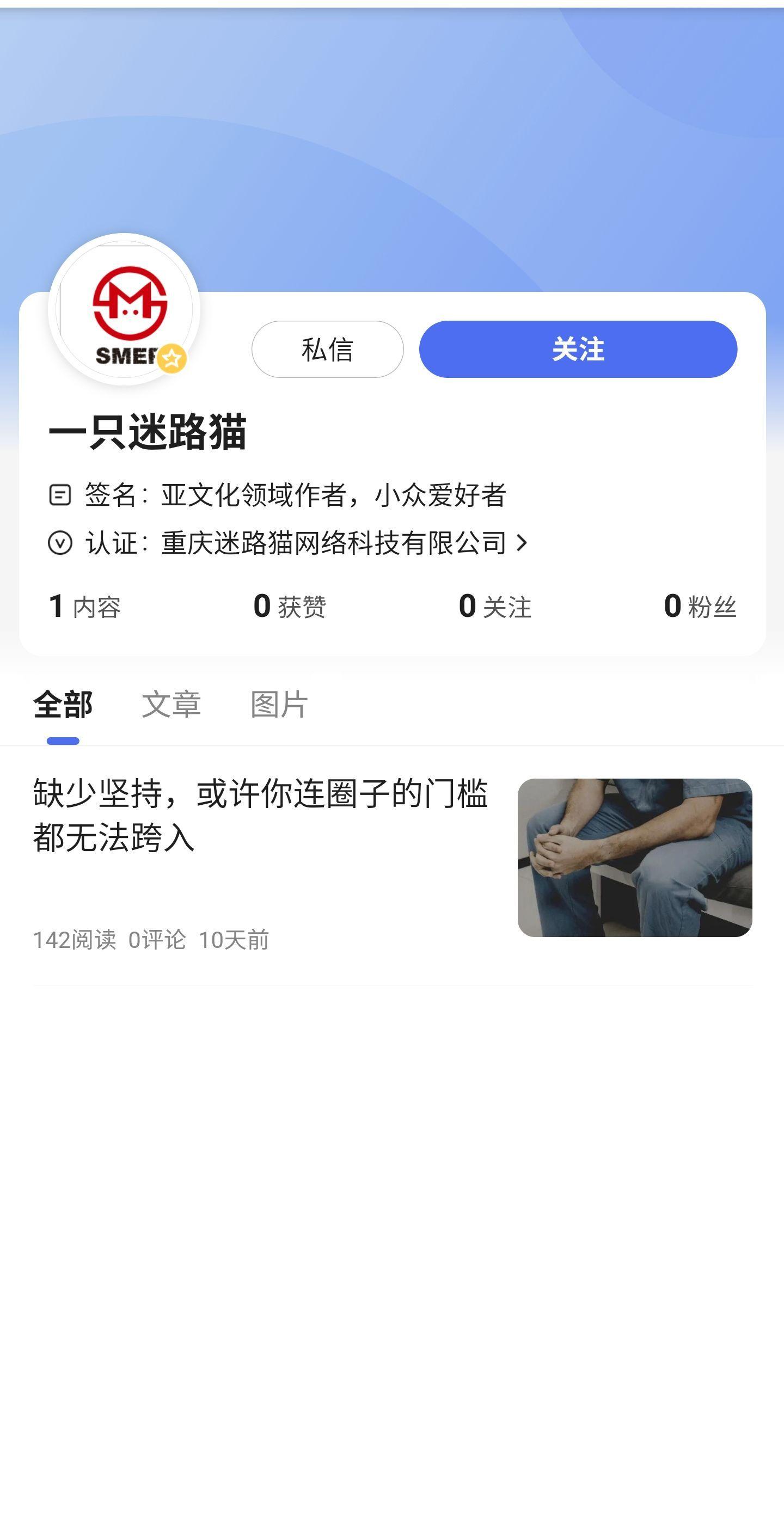 重庆迷路猫网络科技有限公司实属山寨尸王