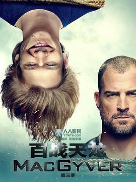 百戰天龍第三季