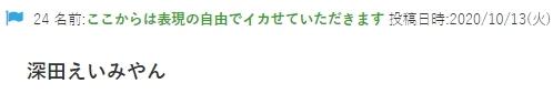 日本第一Coser@Enako新照乍看以为是深田咏美 养眼图片 第6张