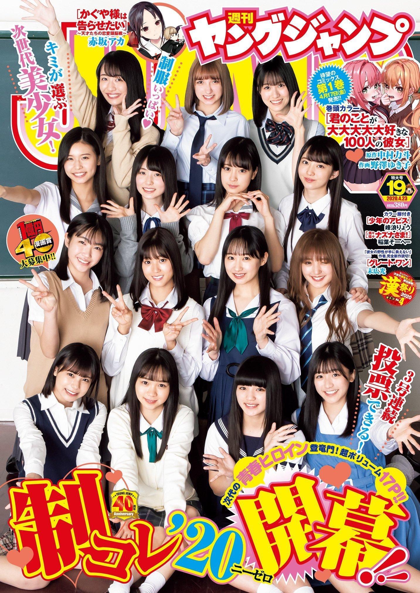 《日本高中制服美少女出炉》三位JK散发满满青春香气!
