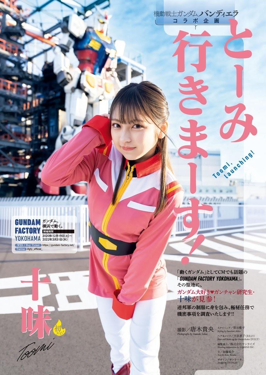 [日本]日本奇迹美少女十味清纯外型让粉丝看了直呼恋爱了 养眼图片 第2张