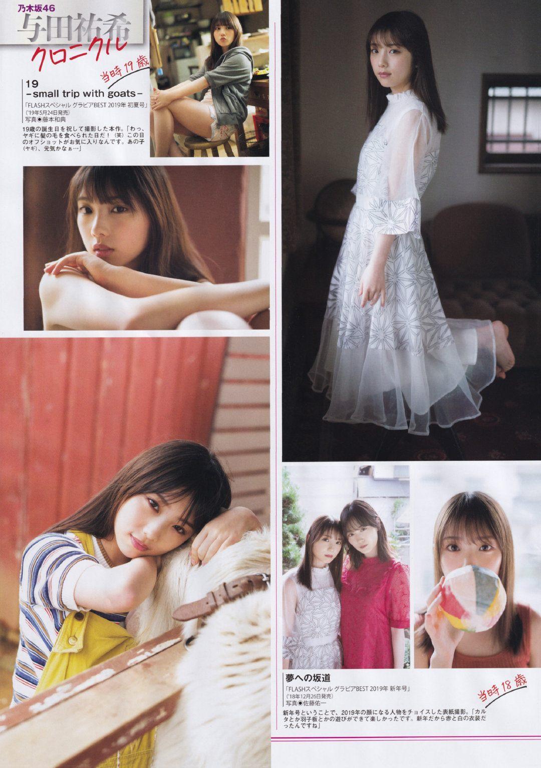与田佑希清新脱俗美到让人深陷恋爱 养眼图片 第13张