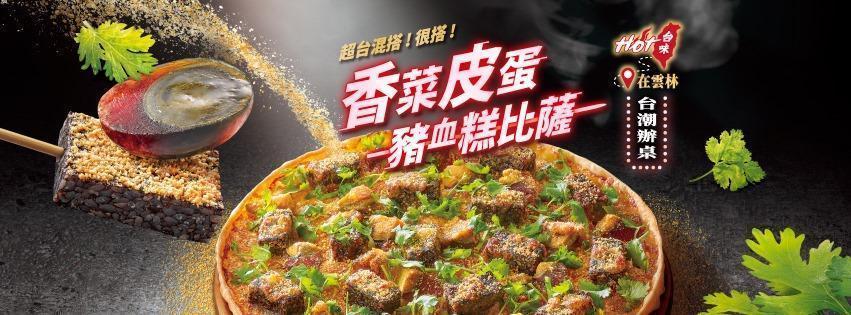 冲击的咸甜味?网友开发《混搭食物组合新料理》超越珍奶披萨的震撼感!-itotii