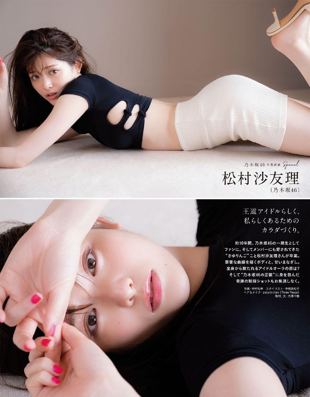 美图精选&【精选】松村沙友理-兔子社