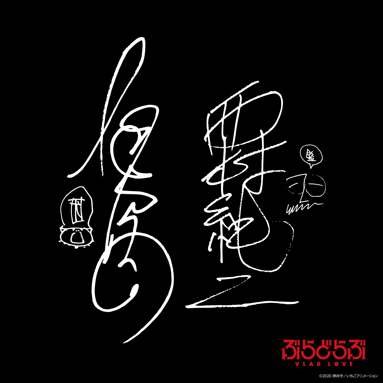 吸血鬼之爱 VLAD LOVE OP片头曲&ED片尾曲下载 alan & Ayasa 动漫音乐