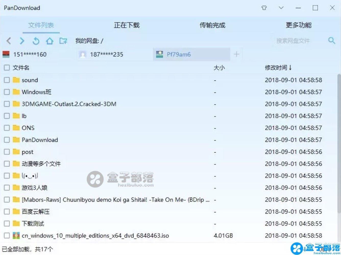 PanDownload v2.1.3 百度网盘免费高速下载器