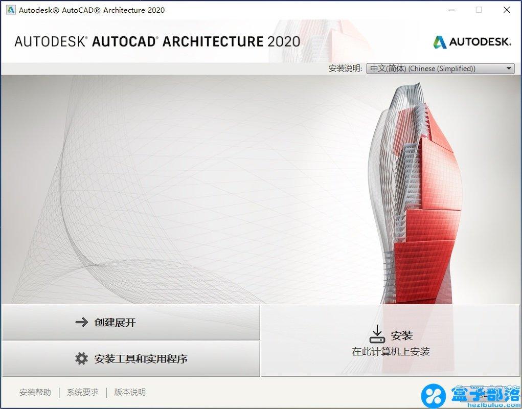 AutoCAD Architecture 2020 官方简体中文正式版离线包及注册机