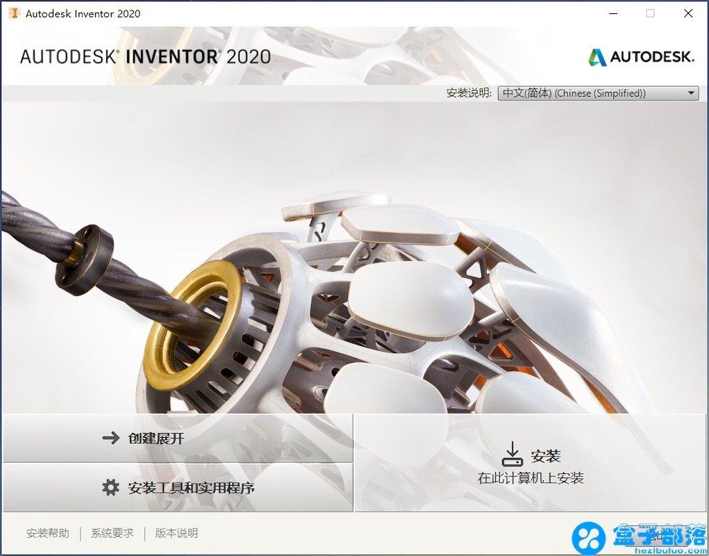 Autodesk Inventor Pro 2020 官方简体中文正式版离线包及注册机