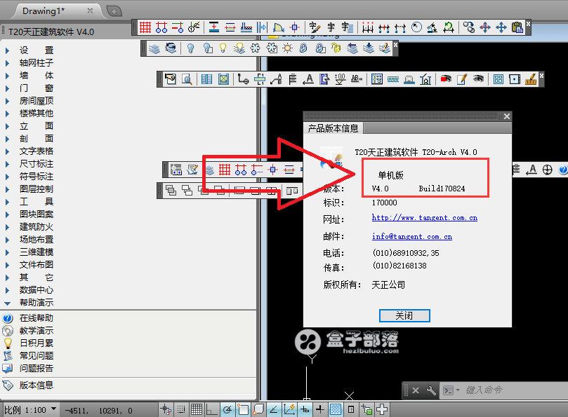 T20 天正建筑软件 v4.0 中文破解版及注册机序列号