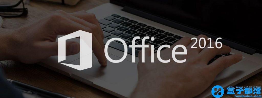 Office 2016 简体中文正式版全套 - 适用Windows、macOS等