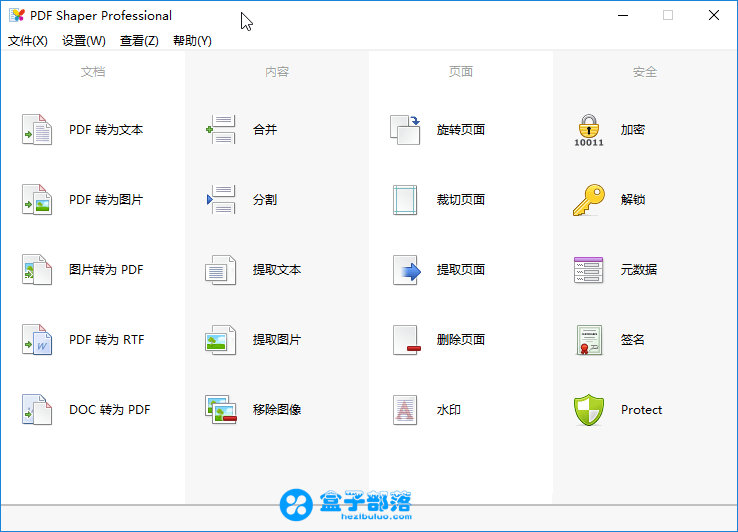 PDF Shaper Pro v9.4.0 功能强大的 PDF 工具箱绿色版