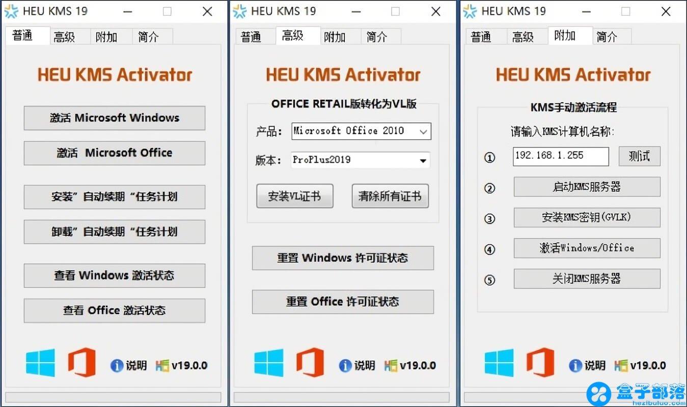 HEU KMS Activator v19.2.0 大神开发的KMS数字永久激活工具