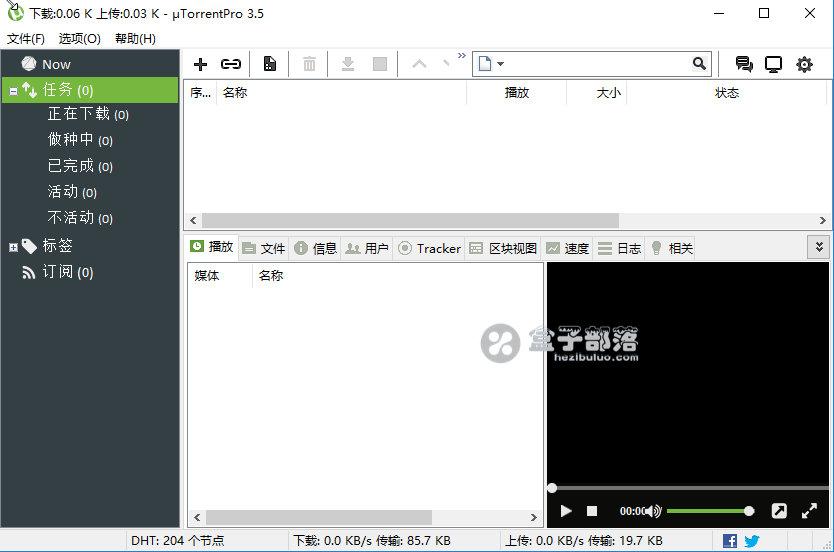 uTorrent Pro v3.5.5.45231 种子磁力专业下载器增强版