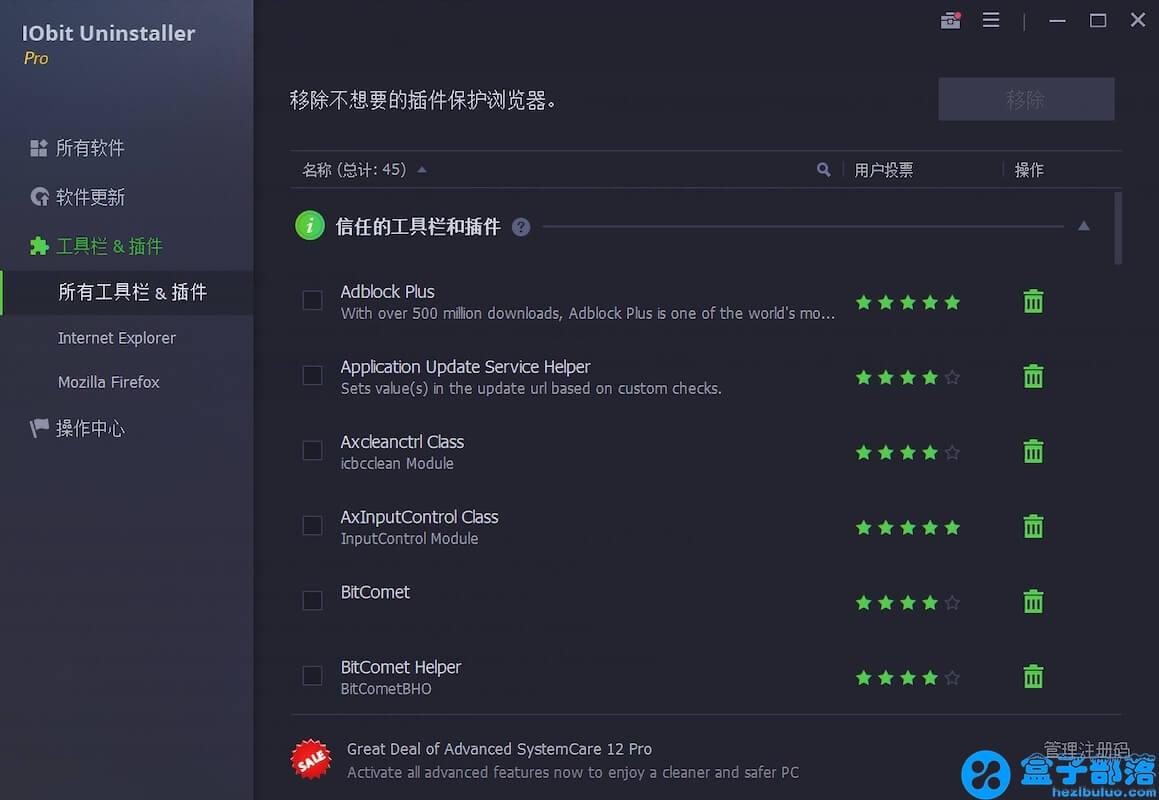 IObit Uninstaller Pro v9.0.1.24 系统软件卸载利器中文特别版