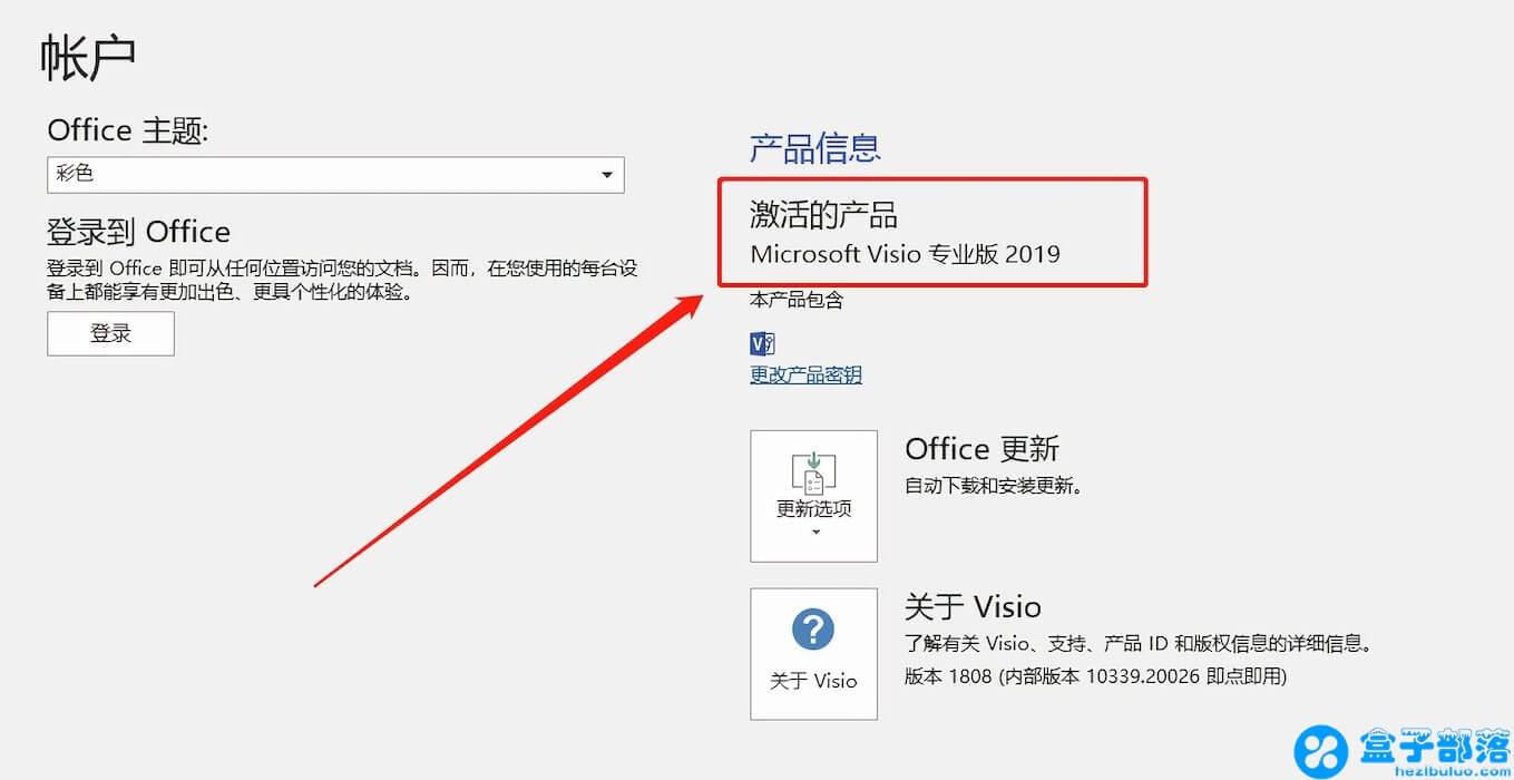 Visio 2019 超实用的流程图软件中文特别版