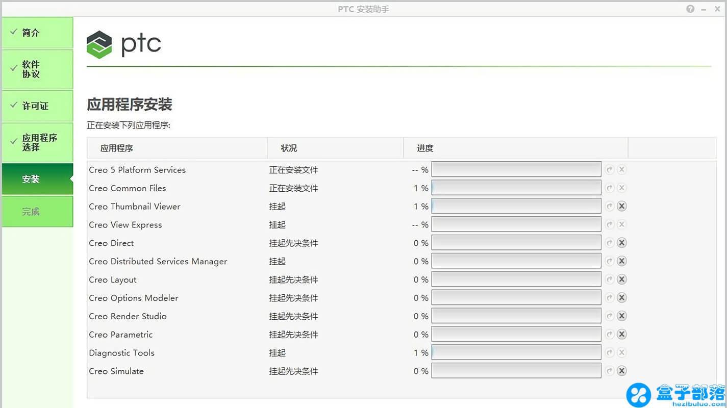 Creo 3.0 功能强大的三维设计软件