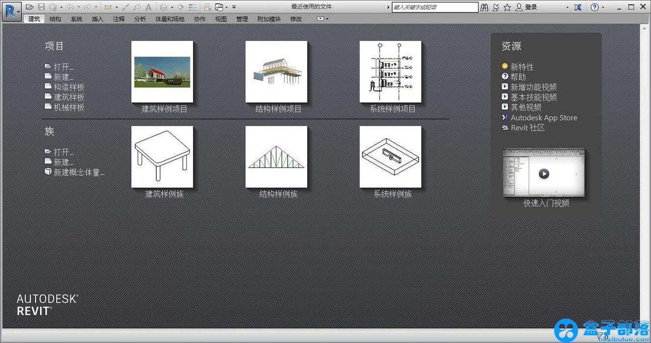 Revit 2018 优秀的建筑信息模型设计工具