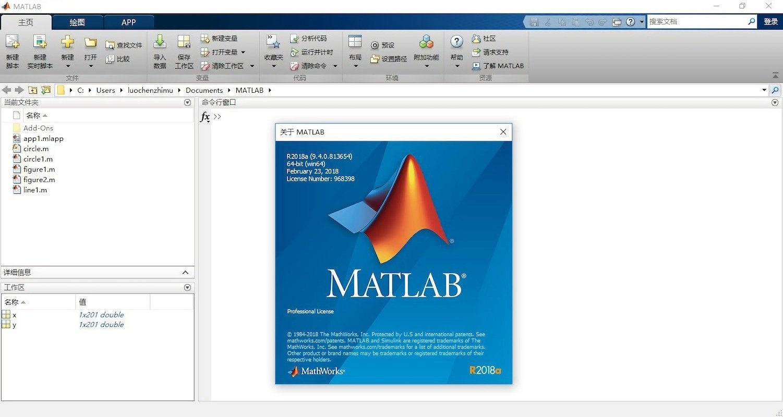 MathWorks Matlab 2018a 矩阵实验室中文特别版