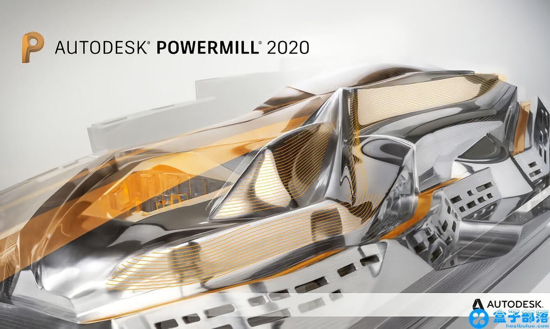 PowerMill 2020 专业实用强大的CAM软件
