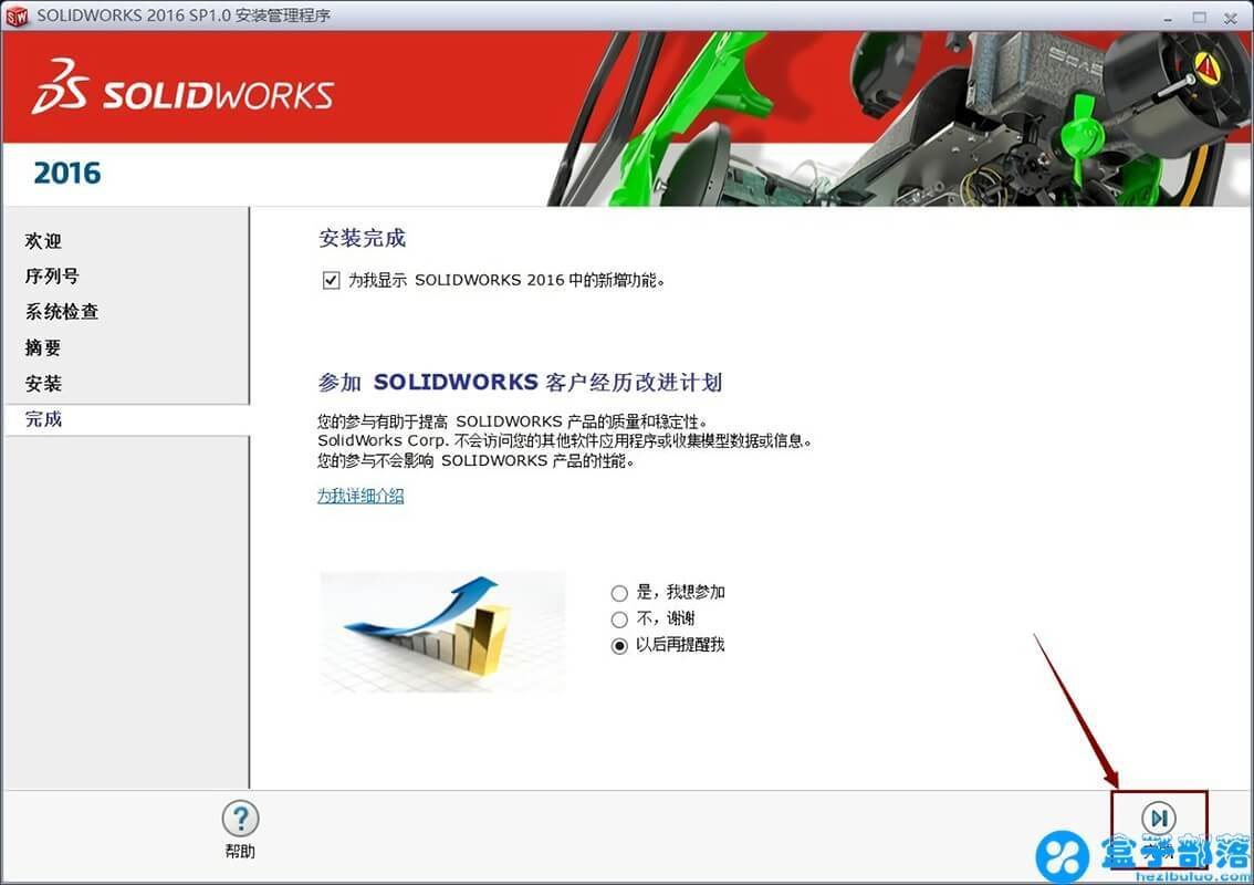 SolidWorks 2016 三维机械计算机辅助设计制图工具