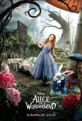爱丽丝梦游仙境1