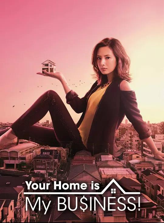 卖房子的女人第一季