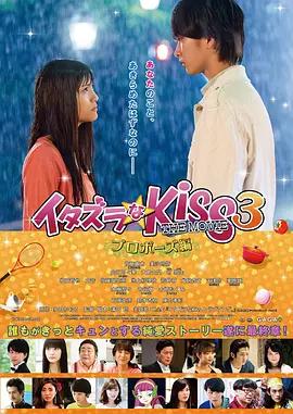 一吻定情电影版3:求婚篇