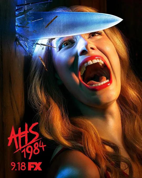美国恐怖故事:1984第九季