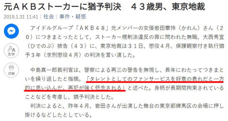 长期骚扰前AKB48成员岩田华怜的变态跟踪狂被判刑,但法官的一句话让粉丝受伤了插图3