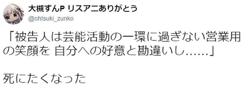 长期骚扰前AKB48成员岩田华怜的变态跟踪狂被判刑,但法官的一句话让粉丝受伤了插图6