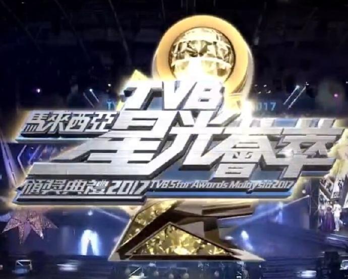 TVB馬來西亞星光薈萃頒獎典禮