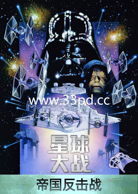 星球大戰5帝國的反擊