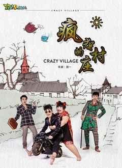 瘋狂的村莊