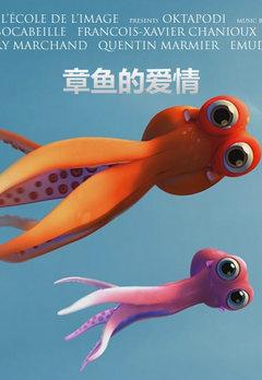 章魚的愛情