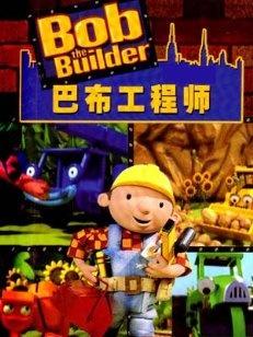 巴布工程師