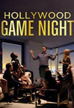 好萊塢游戲夜第一季