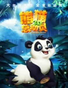 熊貓總動員