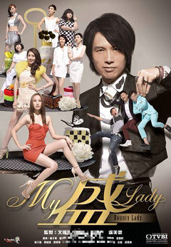 My盛Lady(粵語版)