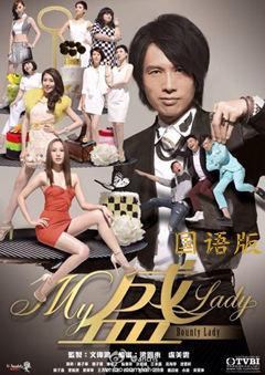 My盛Lady(國語版)